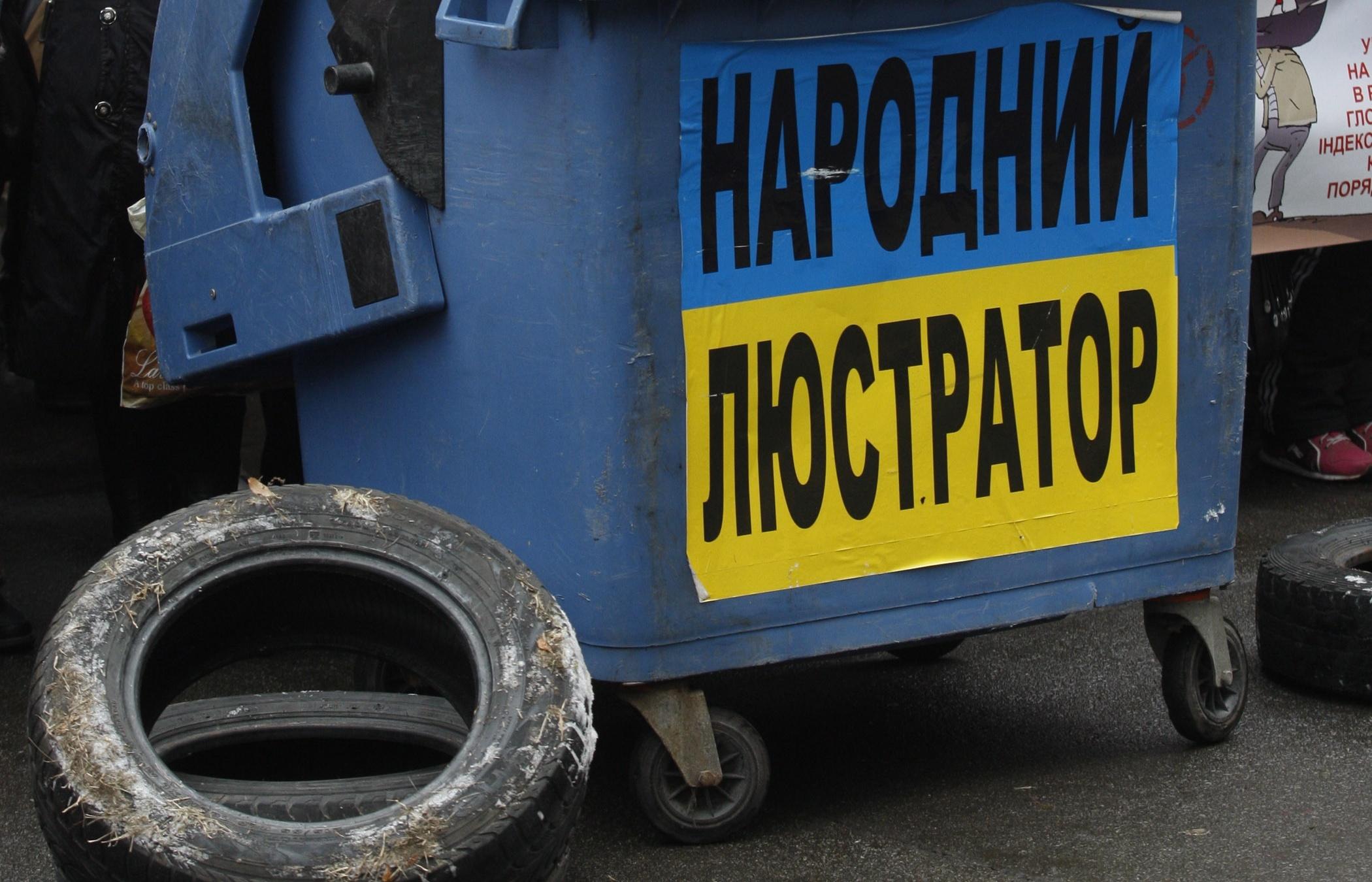 Ослунд: Венецианская комиссия вредит процессу люстрации в Украине