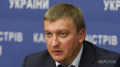 Министр юстиции Украины - Павел Дмитриевич Петренко
