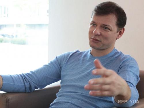 Ляшко Олег Валериевич – народный депутат Украины