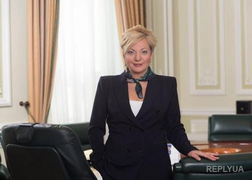 Гонтарева В.А - главный финансист Украины