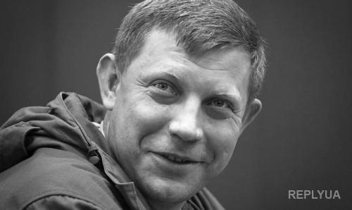 Захарченко, Александр Владимирович  - путь к власти ДНР