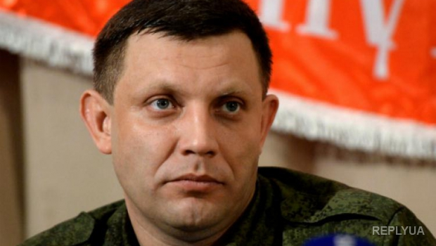 Щербина: у Захарченко неадекватная реакция и недержание эмоций
