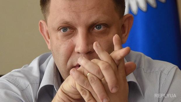 Захарченко путается в обещаниях и действиях, а также хочет обратно в Украину