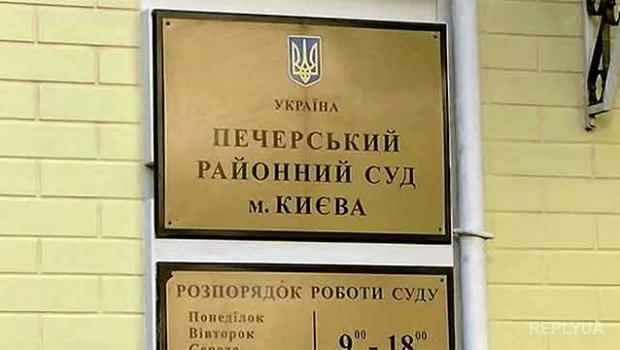 Печерский суд лишил Азарова-младшего недвижимости и денег