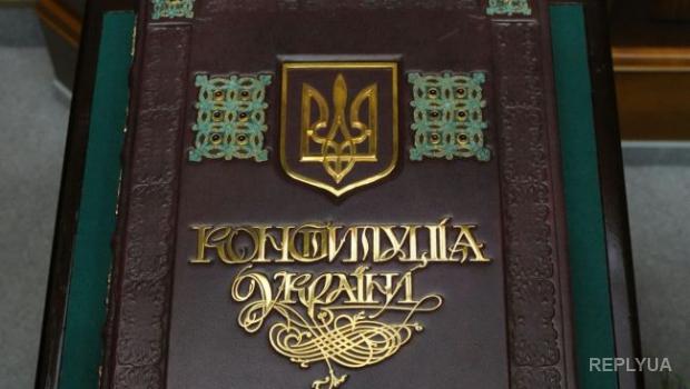 Украина копирует конституцию России
