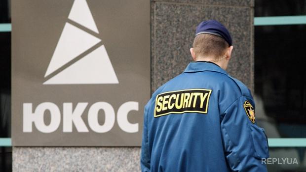 Штаты не торопятся с арестом активов России по иску ЮКОСа