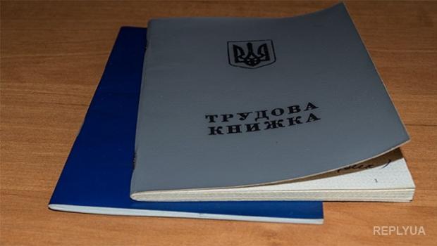 Зачем МЭРТ решил ликвидировать трудовые книжки