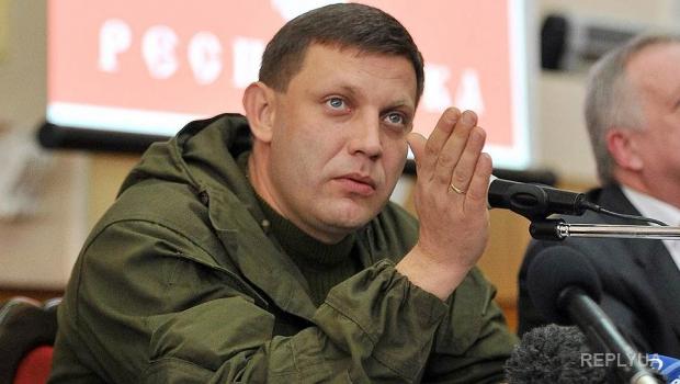 После выступления Захарченко журналисты решили, что он сошел с ума