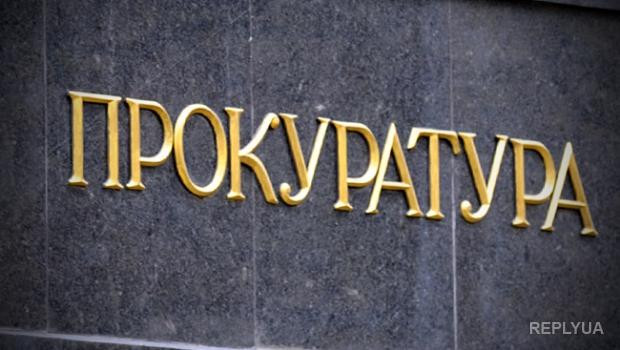 США обиделись на Украину за нежелание реформировать прокуратуру