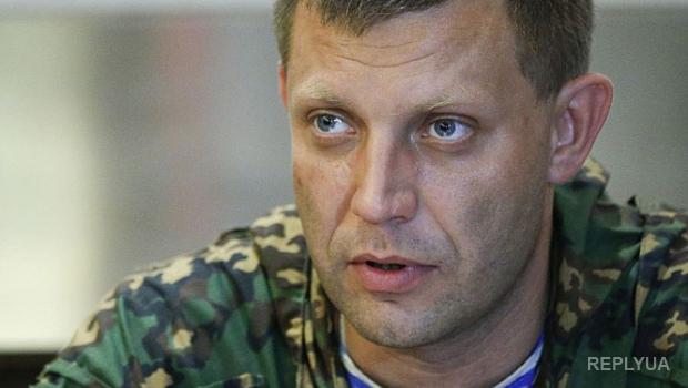 Захарченко вынашивает коварный план