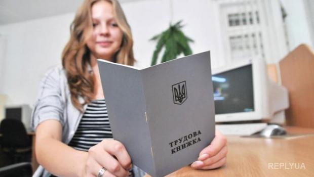 В Украине ожидается отмена трудовых книжек