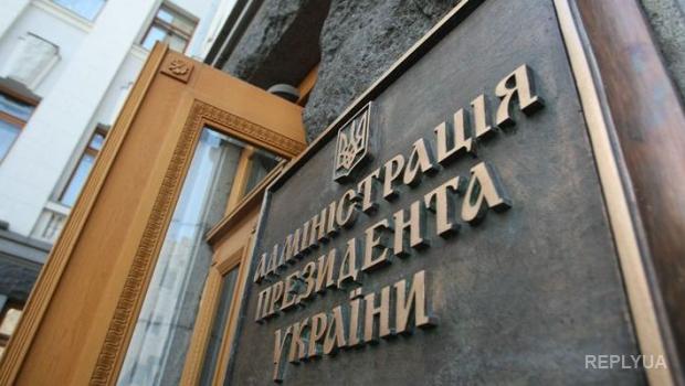 В АПУ не заинтересованы в скором принятии изменений в Конституцию - источник