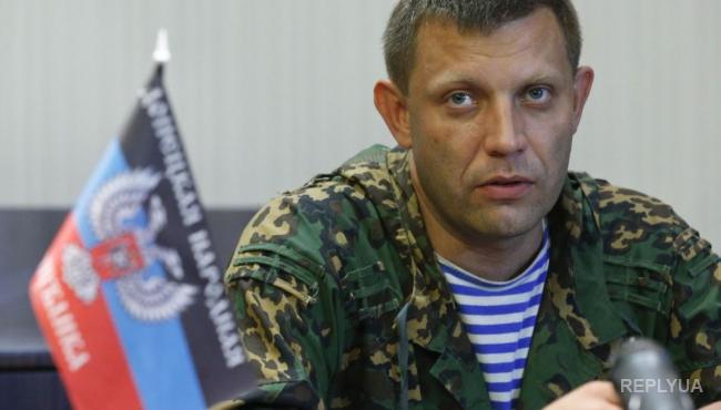 Захарченко заявил, что это Донбасс будет контролировать Украину, а не наоборот