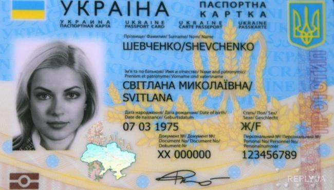 Новые паспорта украинцы будут получать с 14 лет