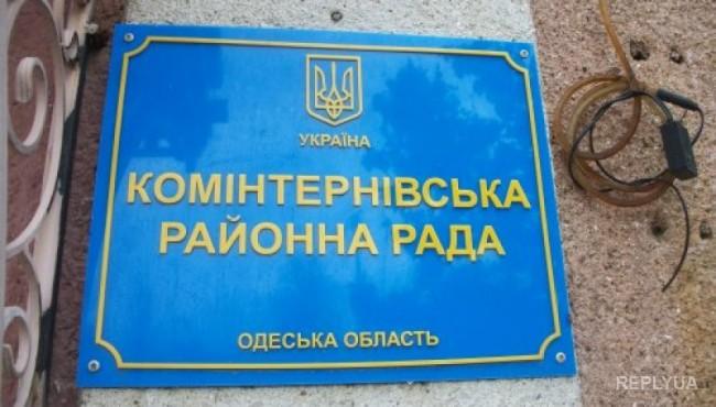 В Коминтерново Одесской области власть захватили регионалы