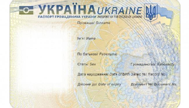 Некоторые защитные особенности нового паспорта