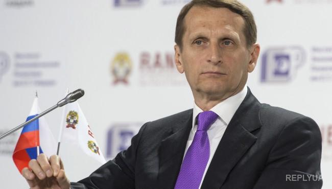 Нарышкин: граждане ЕС против санкций, но политики не спрашивают разрешения