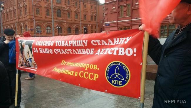 Московские коммунисты требуют открыть Центр Сталина