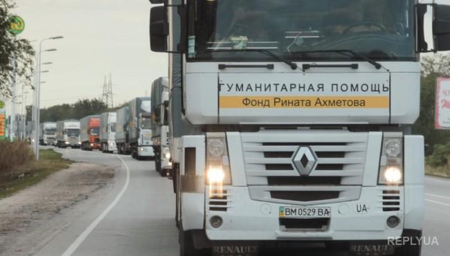 Ахметов отправил в Донецк тысячи наборов гуманитарной помощи