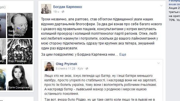 «Спаси акк блогера-укропа!» - ответ украинцев кремлевским ботам