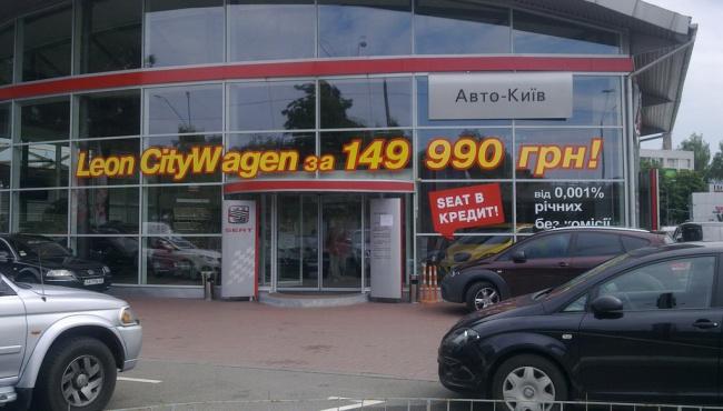 На авторынке Украины падение спроса на 50 процентов
