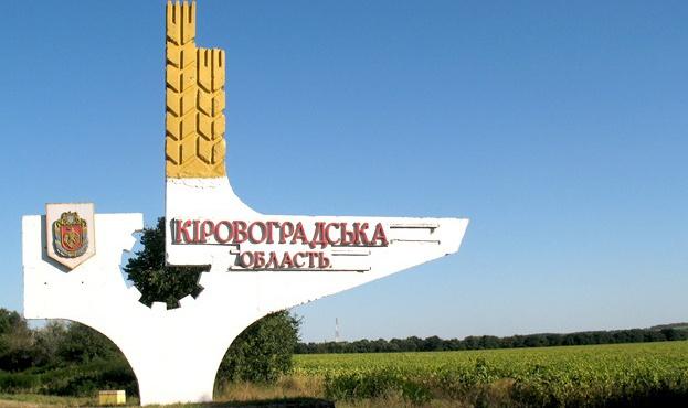 Госгеокадастр отчитался о работе в Кировоградской области