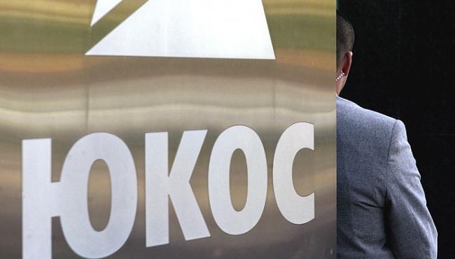 Россия рассчитывает выиграть суд о признании недействительным решения по ЮКОСу