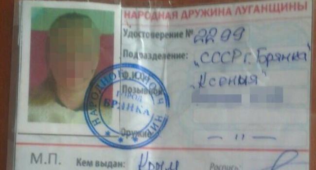 Минометчица боевиков с паспортом ЛНР шла в Украину выходить замуж