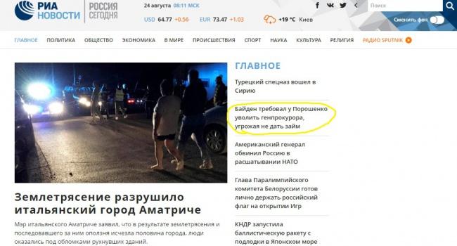 Российские СМИ публикуют новости с ошибками, - фотофакт