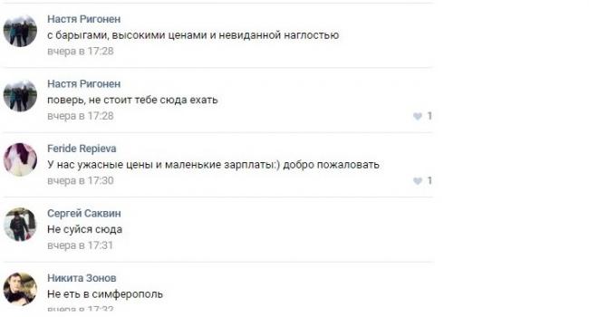 Крымчане отговаривают россиян от переездов в Крым (фото)