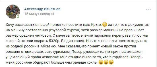 Крымский Бандеровец: шокирующие новости из Крыма (ФОТО)