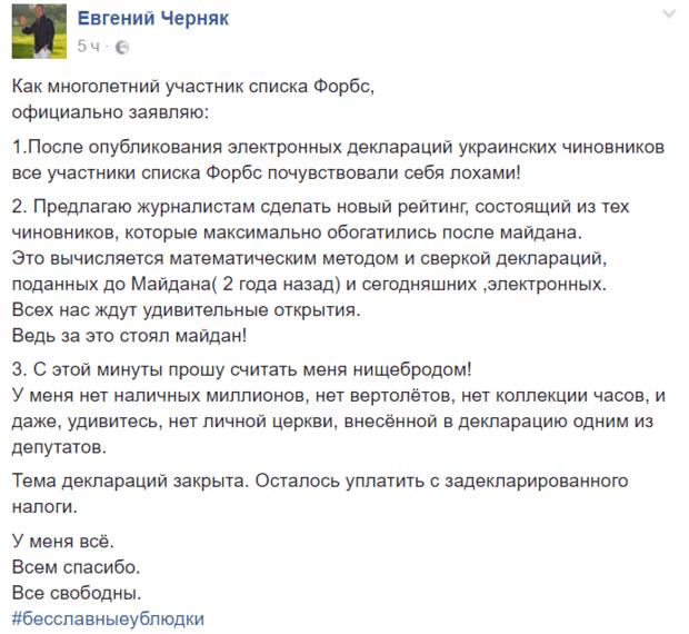 Український мільйонер зі списку Forbes: Після публікації декларацій всі учасники списку Форбс відчули себе лохами