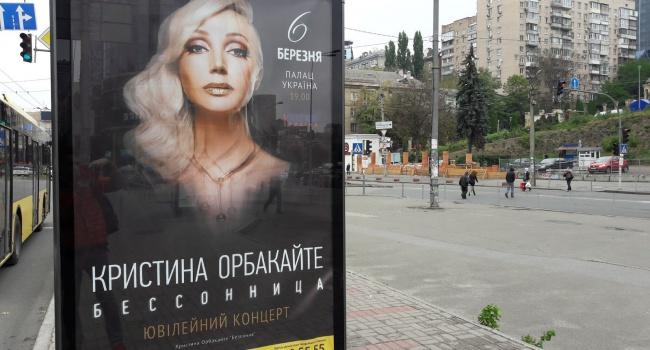 Журналисты Украины протестуют против концерта Орбакайте, поддержавшей аннексию Крыма, в Киеве