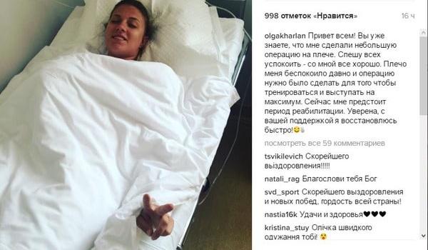Ольга Харлан восстанавливается после операции