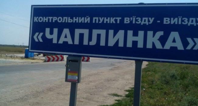Наадмингранице сКрымом временно закрывают пункты пропуска «Чаплинка» и«Каланчак»