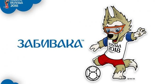РФ выбрала талисман для предстоящего ЧМ по футболу