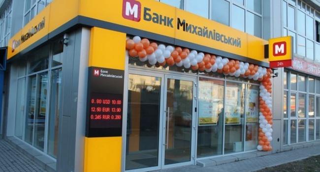 Продажа банка Михайловский фиктивная— НБУ