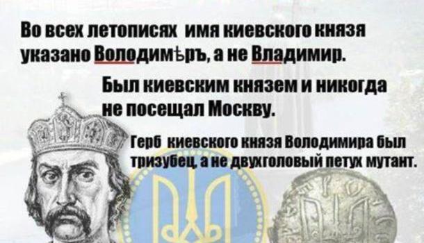 Що думають в соцмережах про пам'ятник Володимиру Великому в Москві?