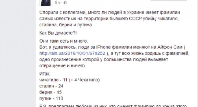 «Приватбанк» пообещал iPhone7 заотказ отфамилии «Путин»