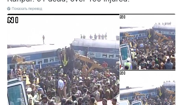 Крушение поезда в Индии – страшные снимки с места трагедии