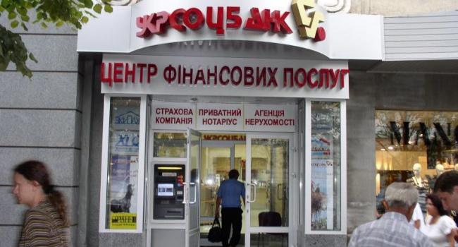 Укрсоцбанк отказывается от наименования UniCredit