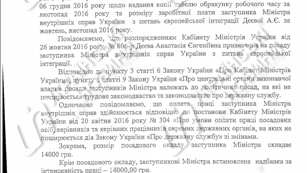 Летняя заместитель Авакова получаeт по 1 000 грн. вдень