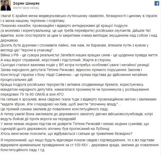«Героиня в упаковке»: Шкиряк раскритиковал Надежду Савченко