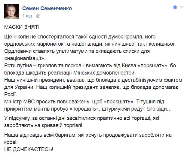 Семенченко ответил «барыгам, которые хотят зарабатывать на крови»