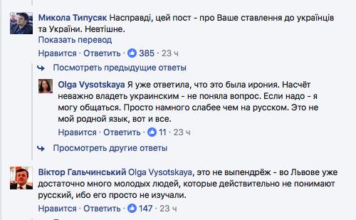 Скандал у Львові: користувачі соцмереж жорстоко розкритикували російськомовну українську журналістку
