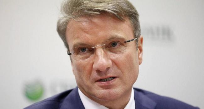 Глава Сбербанку приголомшив негативним прогнозом щодо Росії