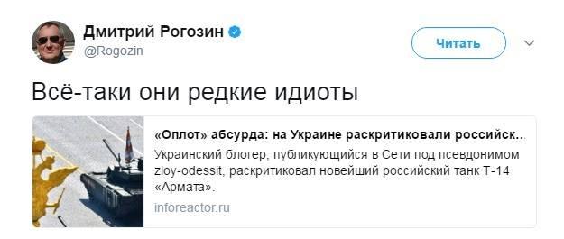 Рогозін влаштував істерику із-за допису українського блогера