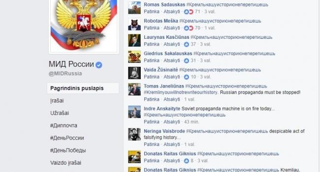 Громадяни Литви почали спеціальний флешмоб на сторінці МЗС РФ у Facebook