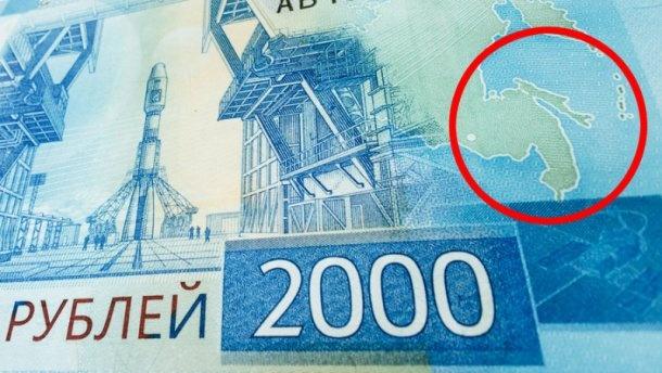 Гознак опроверг претензии к новейшей купюре номиналом 2000 руб
