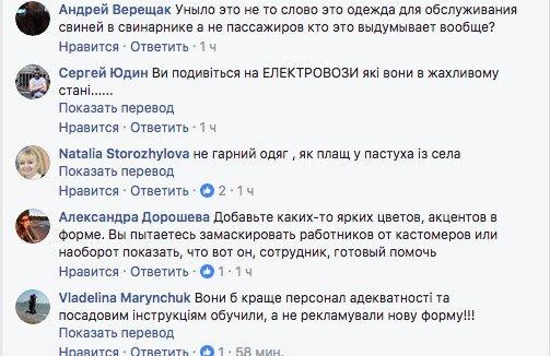 Нова форма працівників «Укрзалізниці» викликала шквал критики в Інтернеті